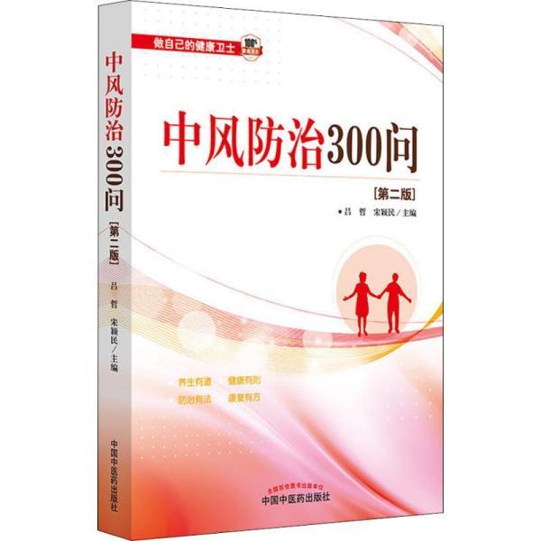 中风防治300问(第二版)