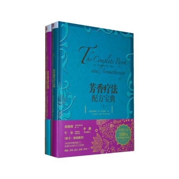 芳香疗配方宝典(套装共2册) 生活休闲 [英]瓦勒莉.安.沃伍德 新华正版
