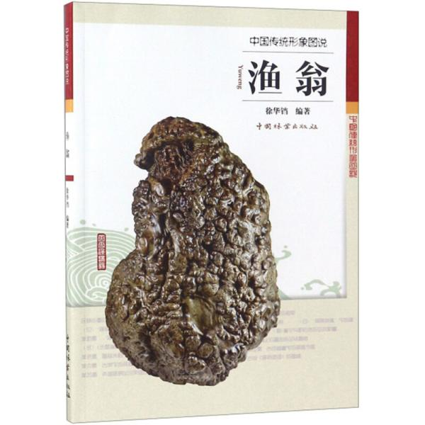 渔翁中国传统形象图说