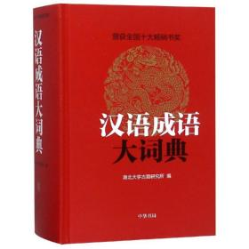 汉语成语大词典