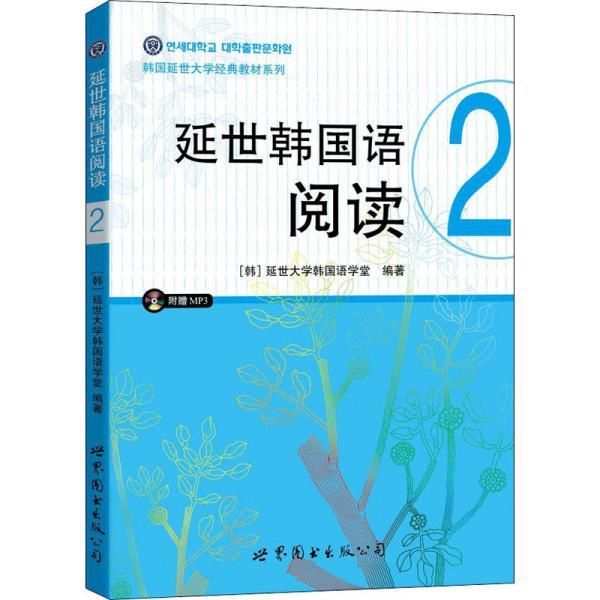 延世韩国语阅读·2