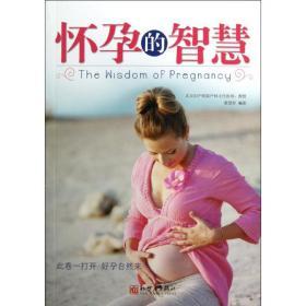 怀孕的智慧
