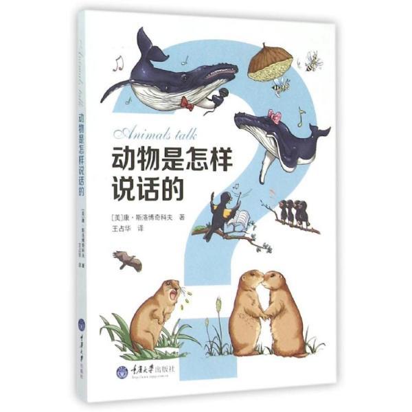 动物是怎样说话的 科技综合 (美)康?斯洛博奇科夫 新华正版