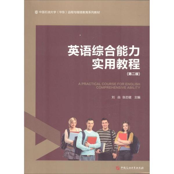 英语综合能力实用教程(第2版)/中国石油大学(华东)远程与继续教育系列教材