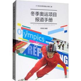 冬季奥运项目报道手册