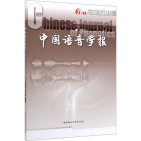中国语音学报(第11辑)