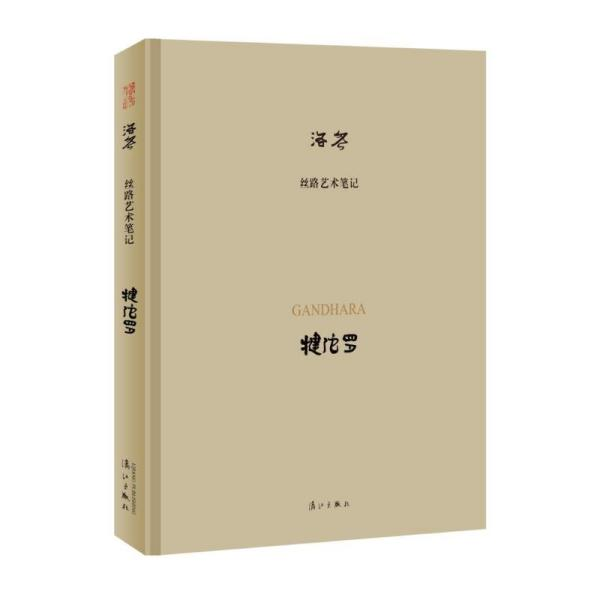 犍陀罗/丝路艺术笔记