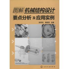 图解机械结构设计要点分析及应用实例