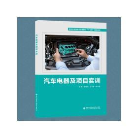 汽车电器及项目实训