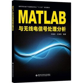 MATLAB与无线电信号处理分析