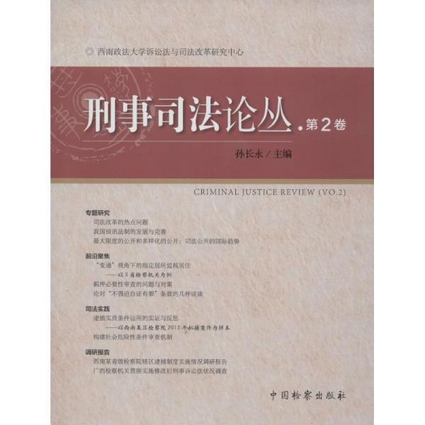 刑事论丛 法学理论 孙长永 主编 新华正版