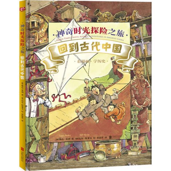 神奇时光探险之旅:回到古代中国