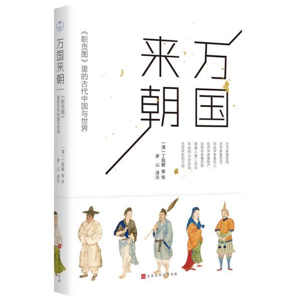 万国来朝:《职贡图》里的古代中国与世界
