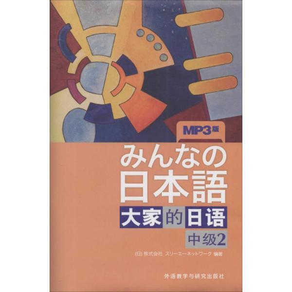 大家的日语 中级2