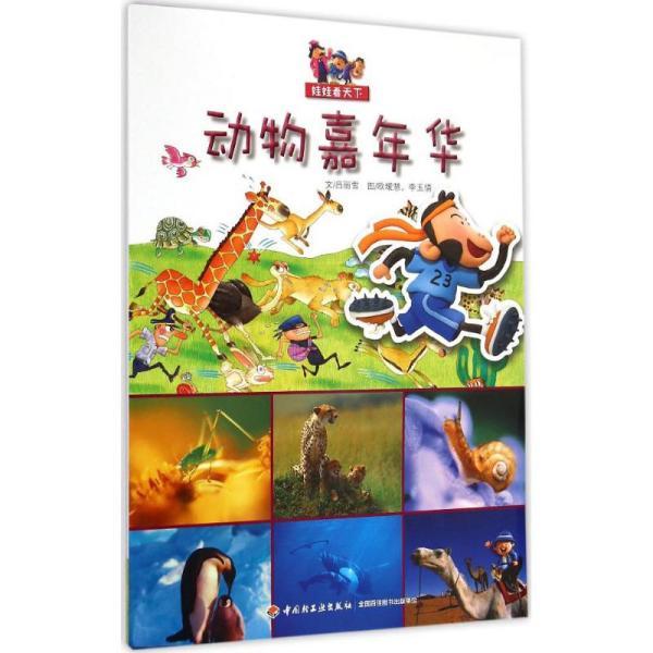 动物嘉年华 综合读物 吕丽雪 文;欧瑗慧,李玉倩 图 新华正版
