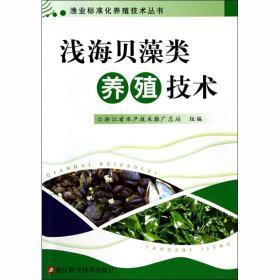 渔业标准化养殖技术丛书:浅海贝藻类养殖技术