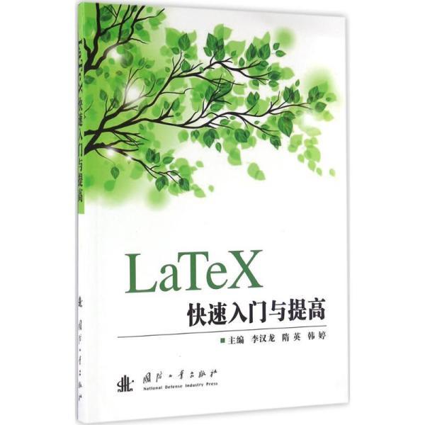 LaTeX快速入门与提高