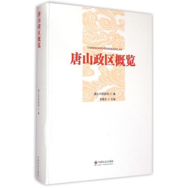 唐山政区概览 各国地理 崔敬东 新华正版