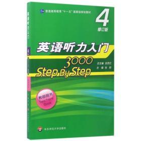 英语听力入门3000 修订版 教师用书4