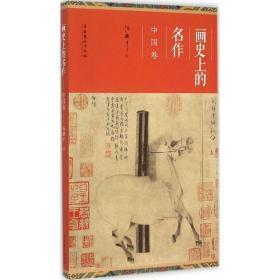 画史上的名作 中国卷