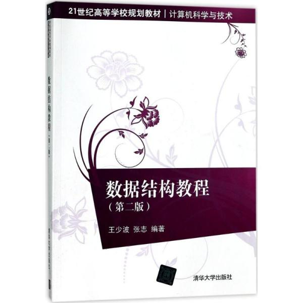 数据结构教程(第二版)/21世纪高等学校规划教材·计算机科学与技术