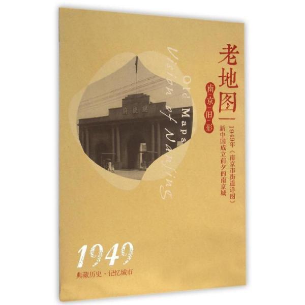 老地图?旧影:1949年《市街道详图》 中国交通地图 出版社 新华正版