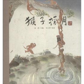 猴子捞月 童话故事 金波 主编;纪人萍 绘 新华正版
