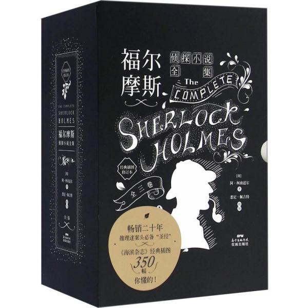 福尔摩斯侦探小说全集(3册) 外国科幻,侦探小说 (英)柯南道尔 新华正版