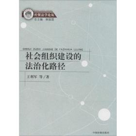 经贸法学论丛:社会组织建设的法治化路径