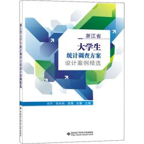 浙江省大学生统计调查方案设计案例精选
