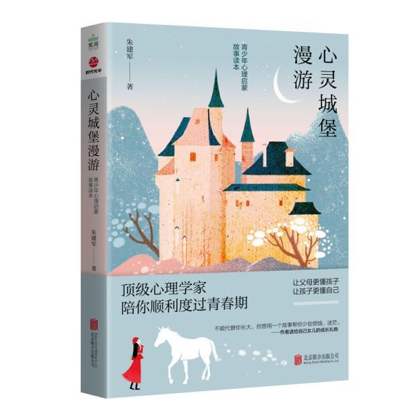 《心灵城堡漫游》