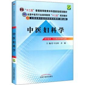 中医妇科学 大中专理科计算机 马宝璋 新华正版