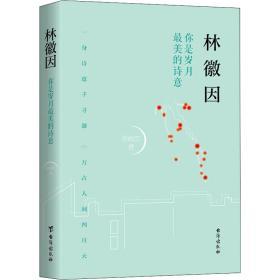 林徽因 你是岁月美的诗意 中国名人传记名人名言 常晓军 新华正版
