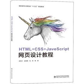 HTML+CSS+JavaScript网页设计教程(高职)