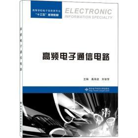 高频电子通信电路