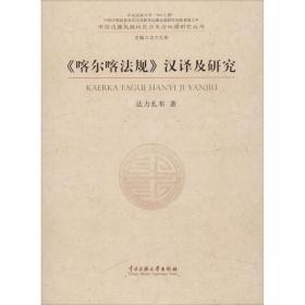 《喀尔喀规》汉译及研究 法学理论 达力扎布 著 新华正版