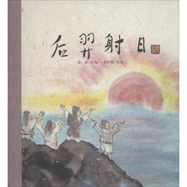 后羿射 童话故事 金波 主编;孟江燕 绘 新华正版