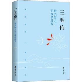 三毛传 中国名人传记名人名言 常晓军 新华正版