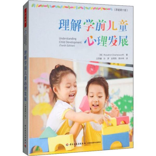 万千心理·理解学前儿童心理发展