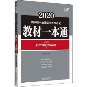 司法考试20202020国家统一法律职业资格考试教材一本通:行政法与行政诉讼法(飞跃版)