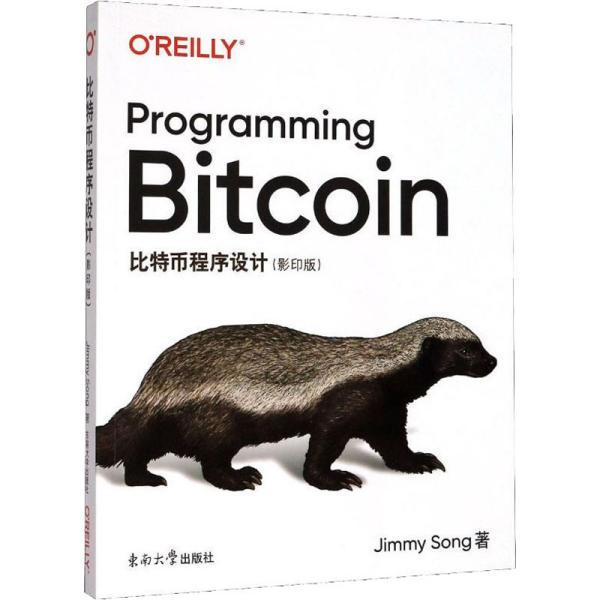 比特币程序设计(影印版英文版)