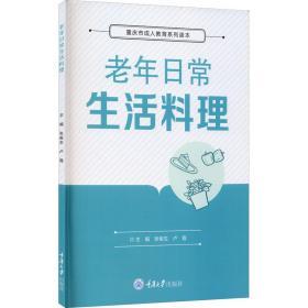 老年常生活料理 大中专理科科技综合  新华正版