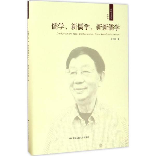 儒学、新儒学、新新儒学(成中英文集·第四卷)