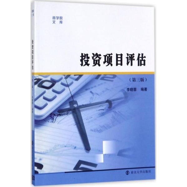 商学院文库:投资项目评估