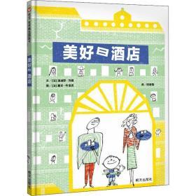 美好酒店 绘本 ()迪迪耶·列维 新华正版