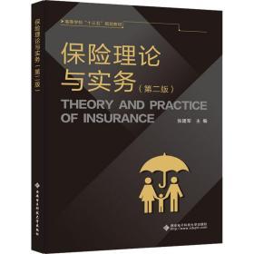 保险理论与实务(第二版)