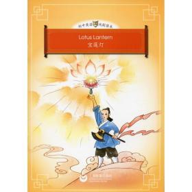 Lotuslantern(宝莲灯)