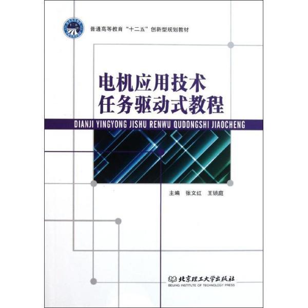 电机应用技术任务驱动式教程