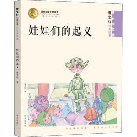 曹文轩纯美故事(拼音美绘版)娃娃们的起义