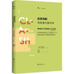 叙事调解:用故事化解 心理学 (美)杰拉尔德·蒙克,(美)约翰·温斯莱德 新华正版